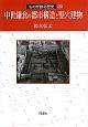中世鎌倉の都市構造と竪穴建物