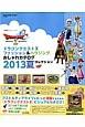 ドラゴンクエスト10 ファッション&ハウジングおしゃれカタログ 2013夏コレクション 冒険者おうえんシリーズ