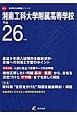 湘南工科大学附属高等学校 平成26年
