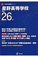 星野高等学校 平成26年