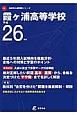 霞ヶ浦高等学校 平成26年