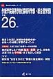 作新学院高等学校 総合進学部・情報科学部 平成26年