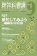 精神科看護 40-9 2013.9 特集:参加してみよう-精神障害の啓発活動 (252)