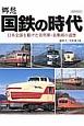 郷愁 国鉄の時代 日本全国を駆けた名列車・名車両の追想