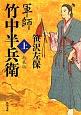 軍師竹中半兵衛<新装版>(上)