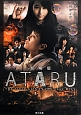 ATARU<劇場版> THE FIRST LOVE & THE LAST KILL