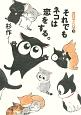 クロ號<新装版> それでもネコは恋をする。 (3)