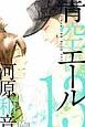 青空エール (13)