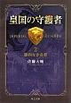 皇国の守護者 勝利なき名誉 (2)