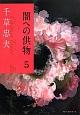 闇への供物 (5)