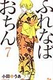 ふれなばおちん (7)