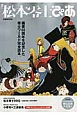 松本零士ぴあ 画業60周年を記念した零士ワールド完全読本。