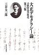 大正デモクラシー論<第三版> 吉野作造の時代