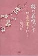梅の花咲いて 初恋の果てに…