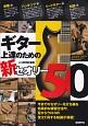ギター上達のための新セオリー50 効果的な練習方法や、目からウロコの知識が満載!