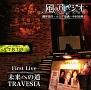 First Live 未来への道 ~TRAVESIA