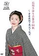 石川さゆり音楽会 2001秋~日本歌謡の源流を綴る~