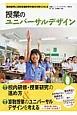 授業のユニバーサルデザイン 特集:校内研修・授業研究の進め方&算数授業のユニバーサルデザインを考える 教科教育に特別支援教育の視点を取り入れる(6)