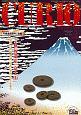 CURIO MAGAZINE 2013.9 特集:世界遺産「富士山」 大人の愉しみ。トレジャー・ハンティング総合情報誌(173)