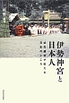 伊勢神宮と日本人 式年遷宮が伝える日本のこころ