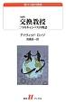 交換教授<改訳> 二つのキャンパスの物語 海外小説の誘惑
