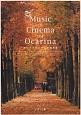 Music in Cinema for Ocarina オカリナのための映画音楽 アルトC管 パート譜付き (1)