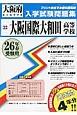 大阪国際大和田高等学校 平成26年