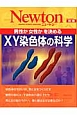 Newton別冊 XY染色体の科学 男性か 女性か を決める