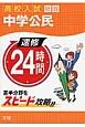 速修24時間 社会 中学公民 苦手分野をスピード攻略!!
