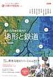 東京凸凹地形案内 地形と鉄道 太陽の地図帖 (3)