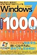 Windows7超事典 便利テクニック1000+α