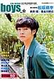 CM NOW boys 表紙・巻頭特集:松坂桃李 CMで活躍する俳優情報の決定版 グラフィック&イン(3)