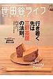 世田谷ライフmagazine 行き着く先は三軒茶屋の法則。 世田谷の暮らしがもっと楽しくなる、旬の情報満載マガ(46)