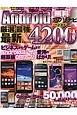 厳選・最強・最新Android無料アプリナビ 4200+ 超人気0円アプリを厳選!4200本以上!!!