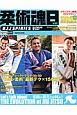 柔術魂 DVD付 ブラジリアン柔術DVDマガジン(8)