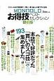 MONOQLO お得技ベストセレクション<最新版> 【シリーズ60万部突破!】一家に一冊!暮らしの裏ワ