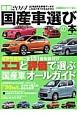 最新・国産車選びの本 2014