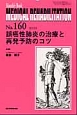 MEDICAL REHABILITATION 誤嚥性肺炎の治療と再発予防のコツ Monthly Book(160)
