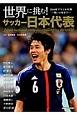 世界に挑む!サッカー日本代表 2014年ブラジルW杯-戦いの始まり-