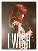 デビュー10周年記念ライブ I WiSH