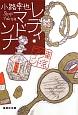 レディ・マドンナ 東京バンドワゴン
