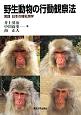野生動物の行動観察法 実践日本の哺乳類学