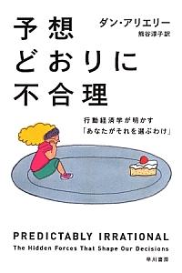 TSUTAYA オンラインショッピングで買える「予想どおりに不合理 行動経済学が明かす「あなたがそれを選ぶわけ」」の画像です。価格は972円になります。