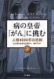 病の皇帝「がん」に挑む 人類4000年の苦闘(上)