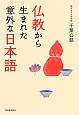仏教から生まれた意外な日本語