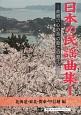 日本の民謡曲集 北海道・東北・関東・甲信越編 故郷の心のあの歌この歌(1)