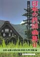 日本の民謡曲集 北陸・近畿・山陰山陽・四国・九州・沖縄編 故郷の心のあの歌この歌(2)