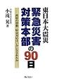 東日本大震災 緊急災害対策本部の90日 政府の初動・応急対応はいかになされたか