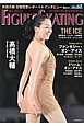 ワールド・フィギュアスケート 2013Sep スペシャル・インタビュー高橋大輔 (60)