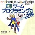 勇者と冒険するゲームプログラミングの世界 enchant.js+JavaScriptで行こう